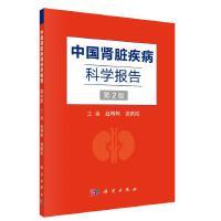 中国肾脏疾病科学报告(第2版)