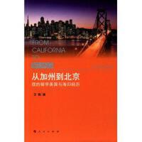 从加州到北京:我的留学美国与海归经历(货号:M) 9787010143231 人民出版社 王蕤威尔文化图书专营店
