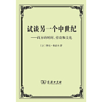 【二手旧书8成新】试谈另一个中世纪:西方的时间、文化 雅克・勒高夫 9787100101356 商务印书馆