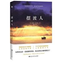 摆渡人 克莱儿麦克福尔著书正版包邮书籍与偷影子的人6册3册2同为外国文学心灵治愈系小说读物励志丛书