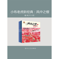 小布老虎新经典:风中之樱(套装共2册)