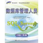 """数据库管理人员(SQL Server)(四级)第2版――""""1+X""""职业技术・职业资格培训教材"""