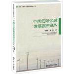 中国低碳金融发展报告2014