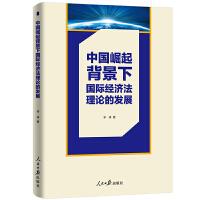中国崛起背景下国际经济法理论的发展