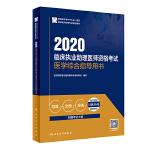2020�R床��I助理�t���Y格考��t�W�C合指�в��(配增值)