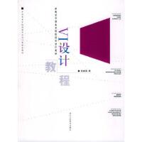 VI设计教程――新概念中国美术院校视觉设计教材 俞斌浩 浙江人民美术出版社