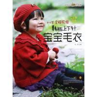 全新正版图书 上下针宝宝毛衣-0-3岁全程视频 张翠 辽宁科学技术出版社 9787538177527 缘为书来图书专营