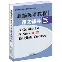 新编英语教程(第三版)课文辅导5
