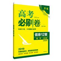 理想树67高考2019新版高考必刷卷 信息12套 文科数学定制卷 适用于全国2、3卷地区