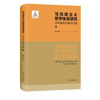 马克思主义哲学体系研究:历史演变与基本问题(上下册)