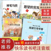快乐读书吧 二年级下册(七色花+神笔马良+愿望的实现+一起长大的玩具)共4册 适合亲子共读