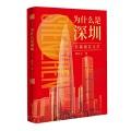 为什么是深圳 (不惑之年的深圳在创新创业之路上有什么样不平凡的经历?)团购电话:4001066666转6