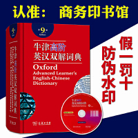 牛津高阶英汉双解词典(第9版)团购电话:13011936575