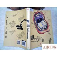 【旧书8成新】谣言粉碎机:危言出没身体请注意