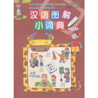 汉语图解小词典(丹麦语版)