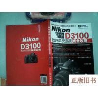 【旧书8成新】Nikon D3100数码单反摄影完全攻略