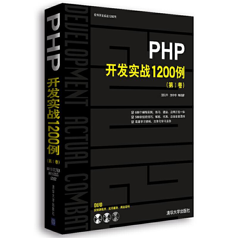 PHP开发实战1200例(第Ⅰ卷) 九千读者口碑相传  PHP开发实例大全、范例大全 两卷1200个编程实例及源码分析  PHP从入门到精通、php mysql实战 之补充和延伸
