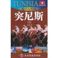 地中海明珠--突尼斯(外交官带你看世界)