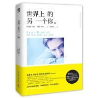 【正版二手书9成新左右】世界上的另一个你――蔡康永、伊能静、范玮琪都在读!累积人气排9787540453138