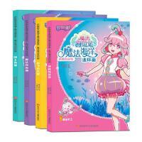 巴啦啦小魔仙的书之魔法海萤堡魔法海洋连环画全套4册 3-6-8-12岁儿童漫画故事书连环画 绘本 女孩喜欢的魔法奇幻故