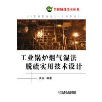 工业锅炉烟气湿法脱硫实用技术设计