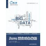 Java面向对象编程(大数据开发工程师系列)