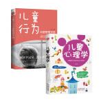 儿童行为问题管理手册+儿童心理学(套装2册)