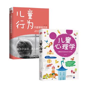 儿童行为问题管理手册+儿童心理学(套装2册)(pdf+txt+epub+azw3+mobi电子书在线阅读下载)