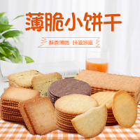 【包邮】薄饼干散装1斤 混合装多口味椒盐葱香味早餐牛奶薄脆饼零食品