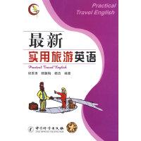 最新实用旅游英语