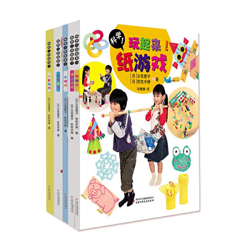 科学!玩起来!(全5册) 一套真正教孩子怎么玩的书,通过玩身边方便拿到的东西——纸、水、沙子、空气、光和影;看似简单的玩法,却体现着超级发散的思维和蕴涵深邃的科学思想;随书赠送40张炫彩手工纸。