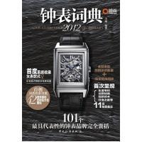 2012钟表词典