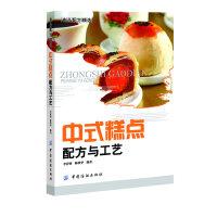 中式糕点配方与工艺 烹饪教材 烘焙书籍(中国传统糕点配方与制作大全)