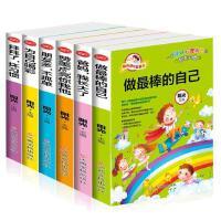 做棒的自己全套6册 阳光姐姐的书 伍美珍校园儿童成长故事好孩子励志成长记9-12-15岁小学生课外阅读书籍三四五六年级