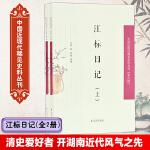 江�巳沼�(全2�裕�(中��近�F代稀�史料�部�  第六�)