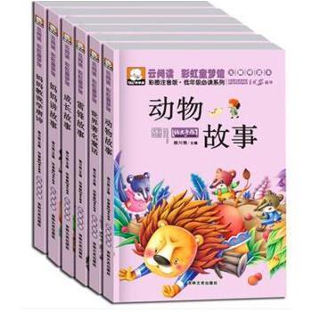亲子故事动物故事妈妈教我学唐诗妈妈讲故事成长故事雷锋故事 世界