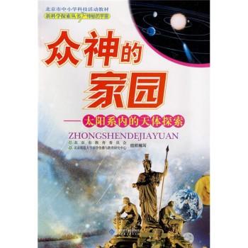 【RTZ】众神的家园:太阳系内的天体探索 吴志伟 北京师范大学出版社 9787303103560亲,全新正版图书,欢迎购买哦!