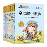 牵着蜗牛去散步 正版刘保法童话系列书全套6册注音版 小学生课外阅读书籍适合7-10-8-12岁一三1-2-3二年级课外