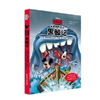 米老鼠历险记:黑鲸记 迪士尼 华东理工大学出版社【新华书店 值得信赖】