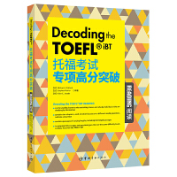 TOEFL iBT新托福考试专项高分突破 阅读 托福考试托福阅读题型讲解 解题思路 模拟练习 托福阅