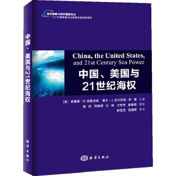 中国、美国与21世纪海权中美之间必须创造充足的政治空间和制度空间