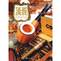 顶级 雪茄・烟斗・打火机