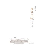 """""""字码头""""读库:原乡记忆"""