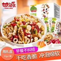【甘源每日水果坚果干脆燕麦片35g*7】 即食网红早餐干吃冲饮小袋装