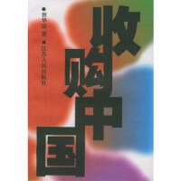 (二手九成新旧书) 中国