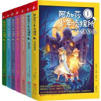 阿加莎少年侦探所系列全7册(1-7)