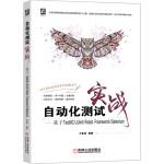 自动化测试实战 基于TestNG/JUnit/Robot Framework/Selenium