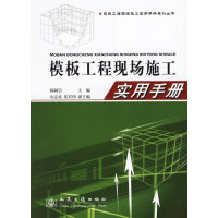 模板工程现场施工实用手册