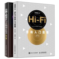 Hi-Fi音响入门指南 第二版 +音响工程设计与音响调音技术 第三版 2册 现代音响与调音技术操作维护 调音师音响设备