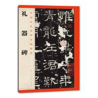 中国历代名碑名帖精选・・礼器碑